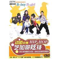 hip-hop动感街舞-芝加哥炫技DVD