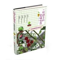小盆栽种的时蔬果实-一粒种子的幸福生活