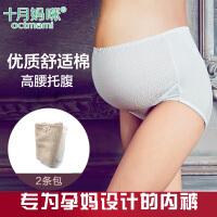 十月妈咪孕妇装纯棉孕妇内裤 健康透气舒适孕妇两条包孕妇内衣短裤