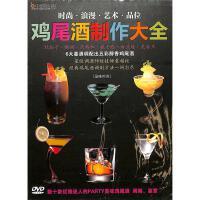 鸡尾酒制作大全DVD