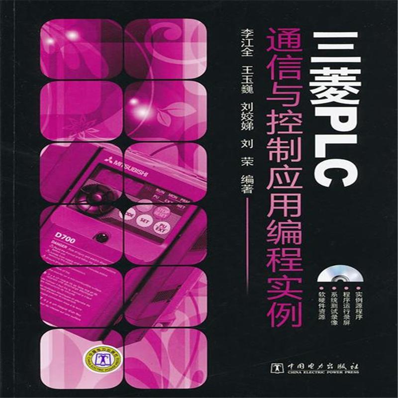《三菱plc通信与控制应用编程实例-(1dvd)》李江全