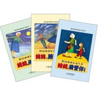 超级姥姥和淘气包系列(3册/套 )小橘灯桥梁书2011年隆重推出 中国关心下一代工作委员会儿童发展研究中心推荐读物