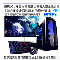 守望先锋I5/I7四核1060独显台式DIY组装电脑主机游戏三星/AOC显示器办公整机