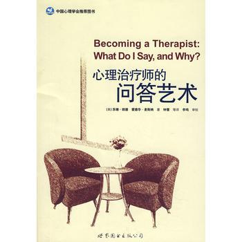 """心理治疗师的问答艺术(""""世图心理""""心理咨询从业人员的必读书,成功访谈的实用技巧)"""