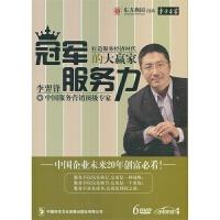 冠军服务力-打造服务经济时代的大赢家(18集6碟)DVD(附赠汽车伴侣)