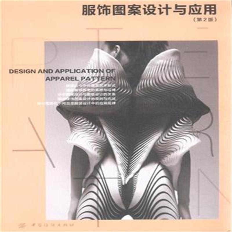 服饰图案设计与应用-(第2版)