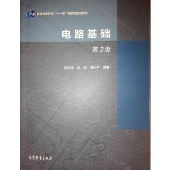 《电路基础 第2版 陈洪亮