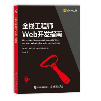 全栈工程师Web开发指南