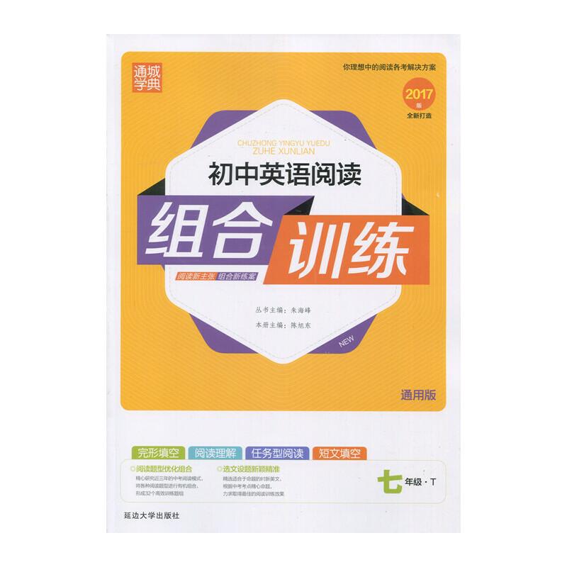 《2017年级英语通用组合训练七初中阅读版》分数线广宁初中图片