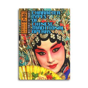 《中国戏曲人物》本社_乐乐简笔画