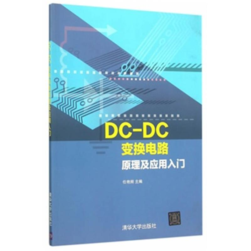 《dc-dc变换电路原理及应用入门》任艳频