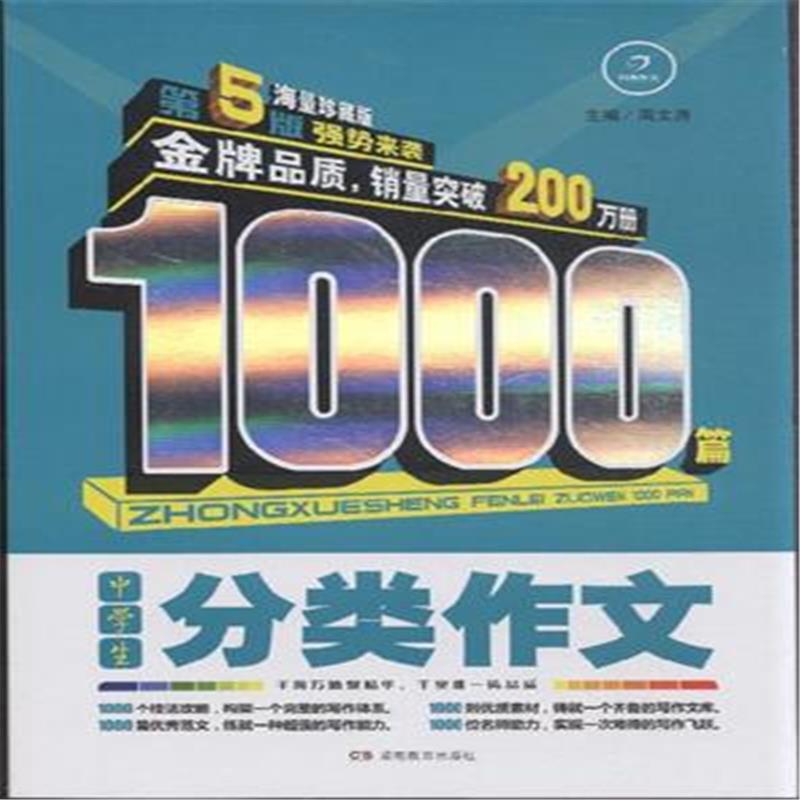 中学生分类作文1000篇-第5版图片