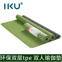 IKU 加宽122CM tpe 双人瑜伽垫 宽大型双色防滑无味瑜珈垫 男女自由运动健身垫子 健康环保宝宝学步爬行垫 包邮