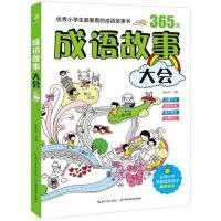现货《365天成语故事大会》优秀小学生都爱看的成语故事大会益智学习趣味阅读,小学阶段必学常用成语全覆盖正版书籍