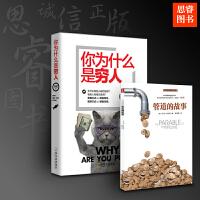 共2册《管道的故事(贝克・哈吉斯经典作品)》《你为什么是穷人》
