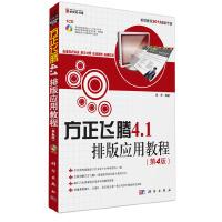 POD-方正飞腾4.1排版应用教程(第4版)(CD)