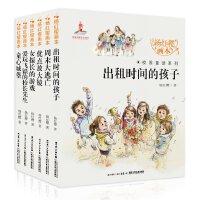 杨红樱画本 校园童话套装(6本)