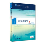 推拿功法学(第2版/本科中医药类/配增值)