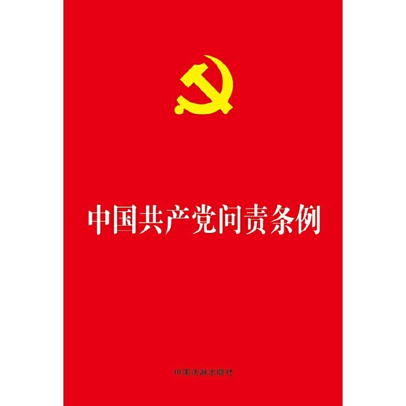 中国共产党问责条例,判断题