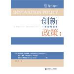 创新政策:一本实用指南