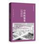 空间的聚集:中国的城市群与都市圈发展