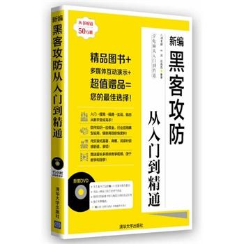 新编黑客攻防从入门到精通(附DVD-ROM光盘1张)