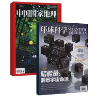 中国国家地理+环球科学组合 2017年全年杂志订阅新刊预订