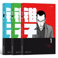 锥子:直击社会现实,全韩热议的现象级漫画(全三册)