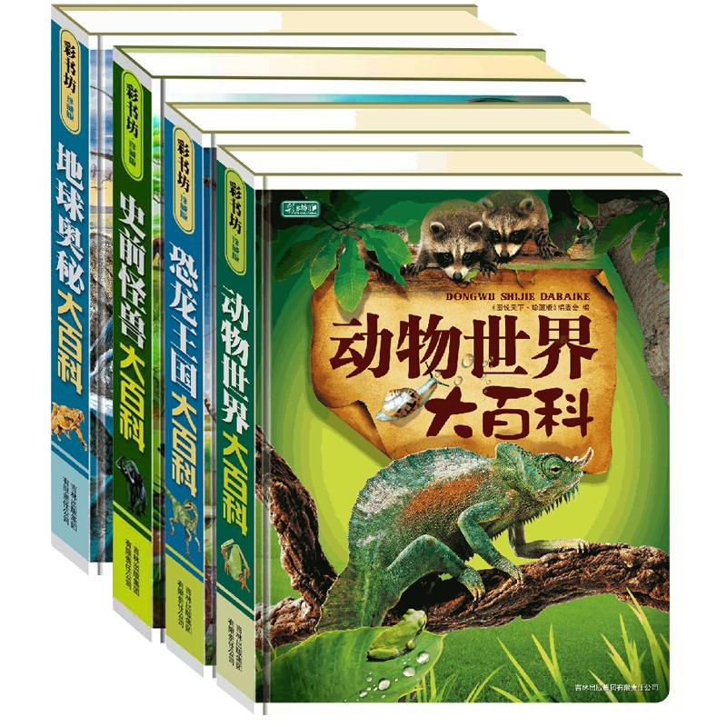 恐龙王国-动物世界史前怪兽大百科地球奥秘大百科全4册 7-8-10-12岁少
