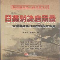 日美对决启示录-太平洋战争日本战败秘史指要