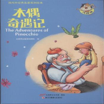 木偶奇遇记-国内外经典名著系列绘本