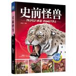史前怪兽 地球百科图书馆