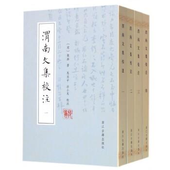 渭南文集校注(共4册)