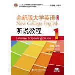 听说教程(1)(学生用书)(含光盘)-全新版大学英语(第2版)
