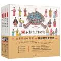穿越时空看文明—全景手绘中国史(精装全4册)