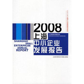 2008上海产业发展报告系列:2008上海中小企业发展报告