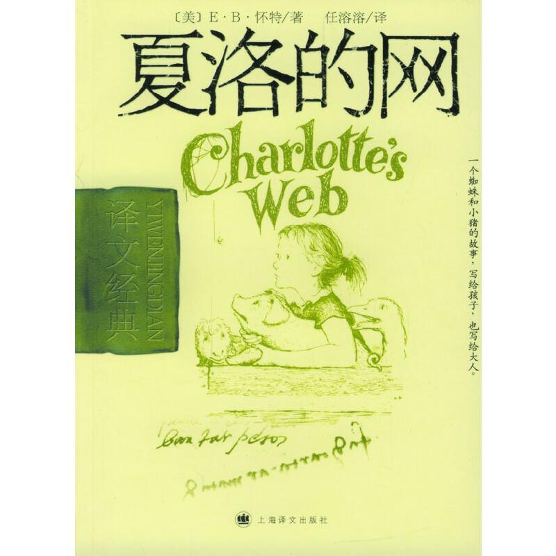 夏洛的网:译文经典