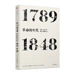 见识丛书・革命的年代:1789―1848