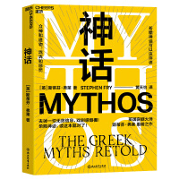 """神话:英国喜剧大师""""油炸叔""""斯蒂芬·弗莱重述希腊神话"""
