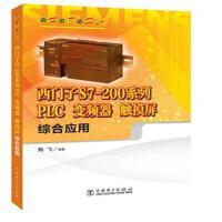 西门子S7-200系列PLC 变频器 触摸屏综合应用