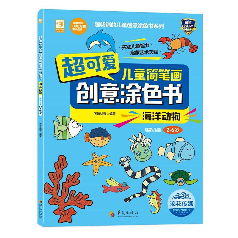 《超可爱儿童简笔画创意涂色书:海洋动物》(考拉绘客)