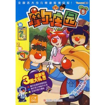 摩尔庄园动画抓帧书-摩尔庄园(第1辑)09 上海淘米网络科技有限公司 9787543674660