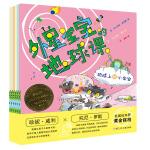 外星宝宝的地球课(套装 共6册)