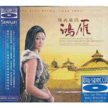 降央卓玛-鸿雁(cd)