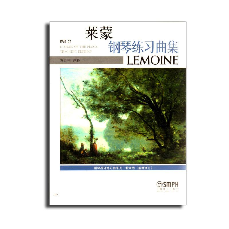 全新 莱蒙钢琴练习曲集 教学版 基础练习曲系列教学版作品37 方百里
