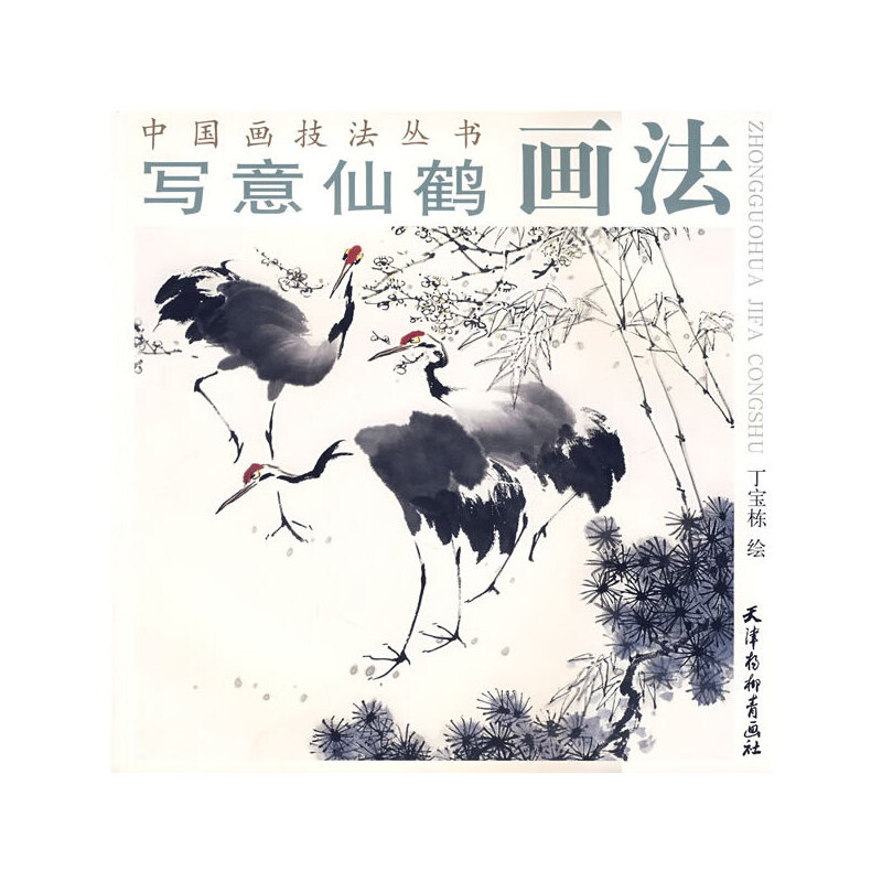 写意仙鹤画法(中国画技法丛书)