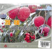 荔枝高产栽培综合技术VCD