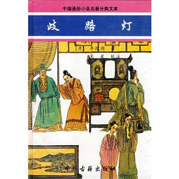 歧路灯/中国通俗小说名著分类文库