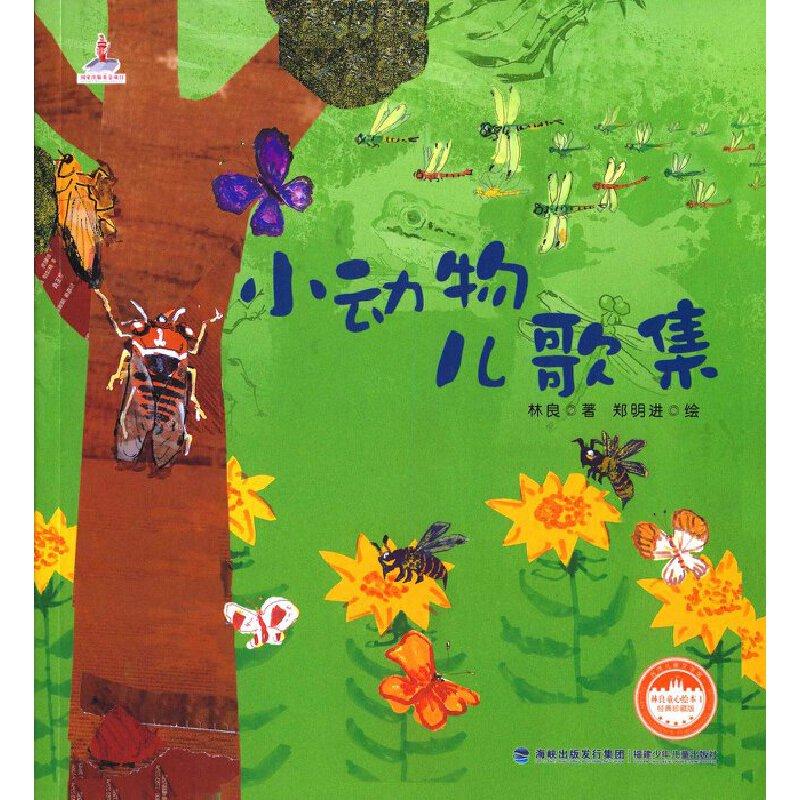 台湾儿童文学馆 林良童心绘本1:小动物儿歌集(经典珍藏版) 林良