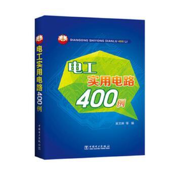 电工实用电路400例( 货号:751238528)